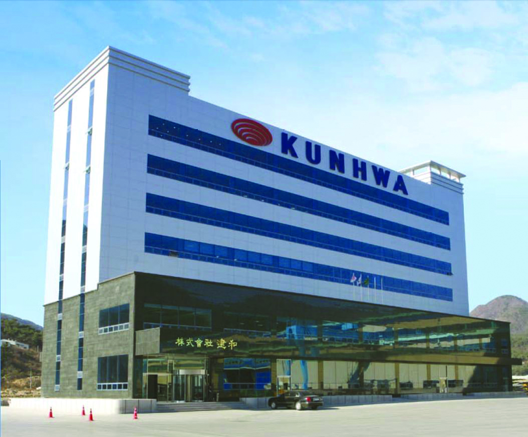 Kunhwa